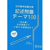 日本留学試験対策 記述問題テーマ100 [完成編]―記述問題から小論文・志望理由まで