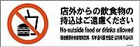 標識スクエア「 店外から飲食物ご遠慮」ヨコ・中【プレート 看板】280×94mm CTK4069 8枚組