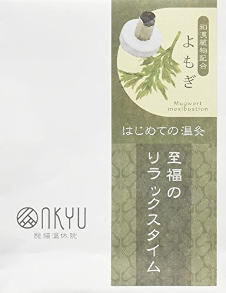 シンボルカメナサニエル区和漢植物配合 温灸 よもぎの温灸10粒