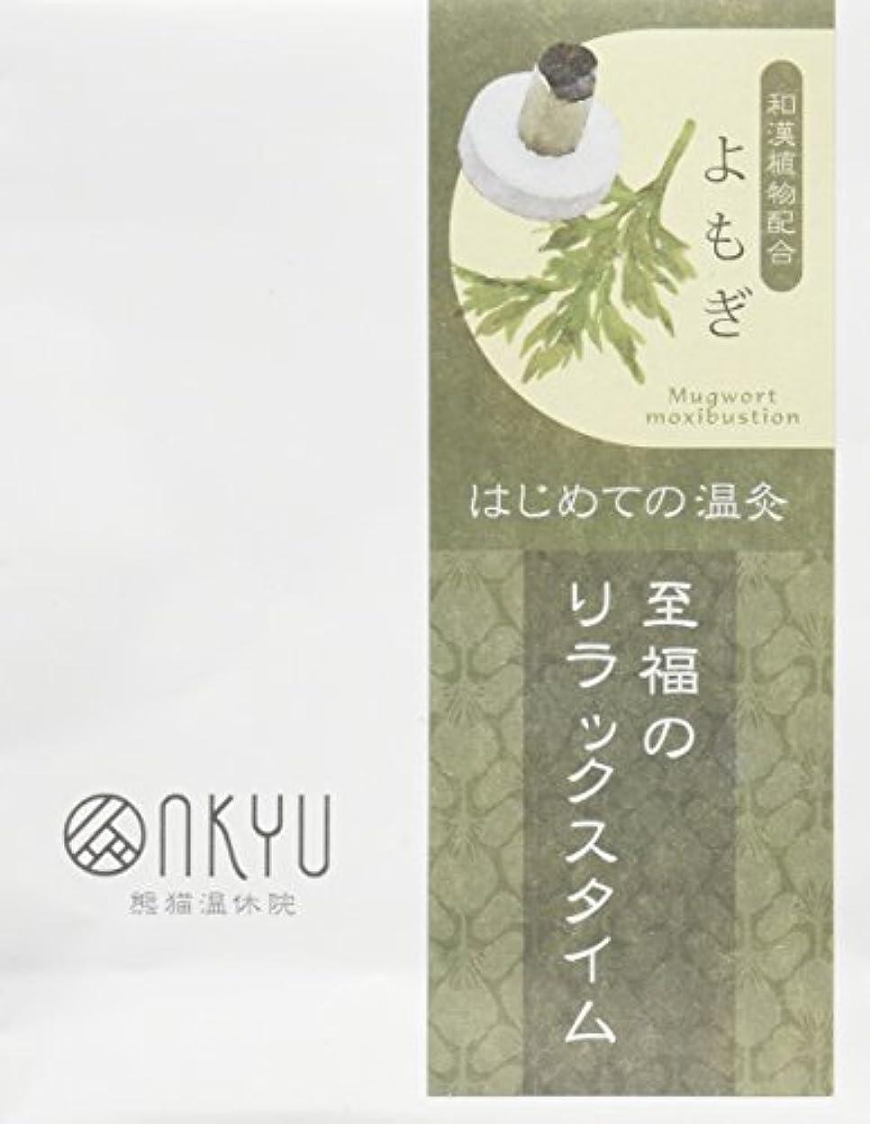 まともなキャンドル知り合い和漢植物配合 温灸 よもぎの温灸10粒