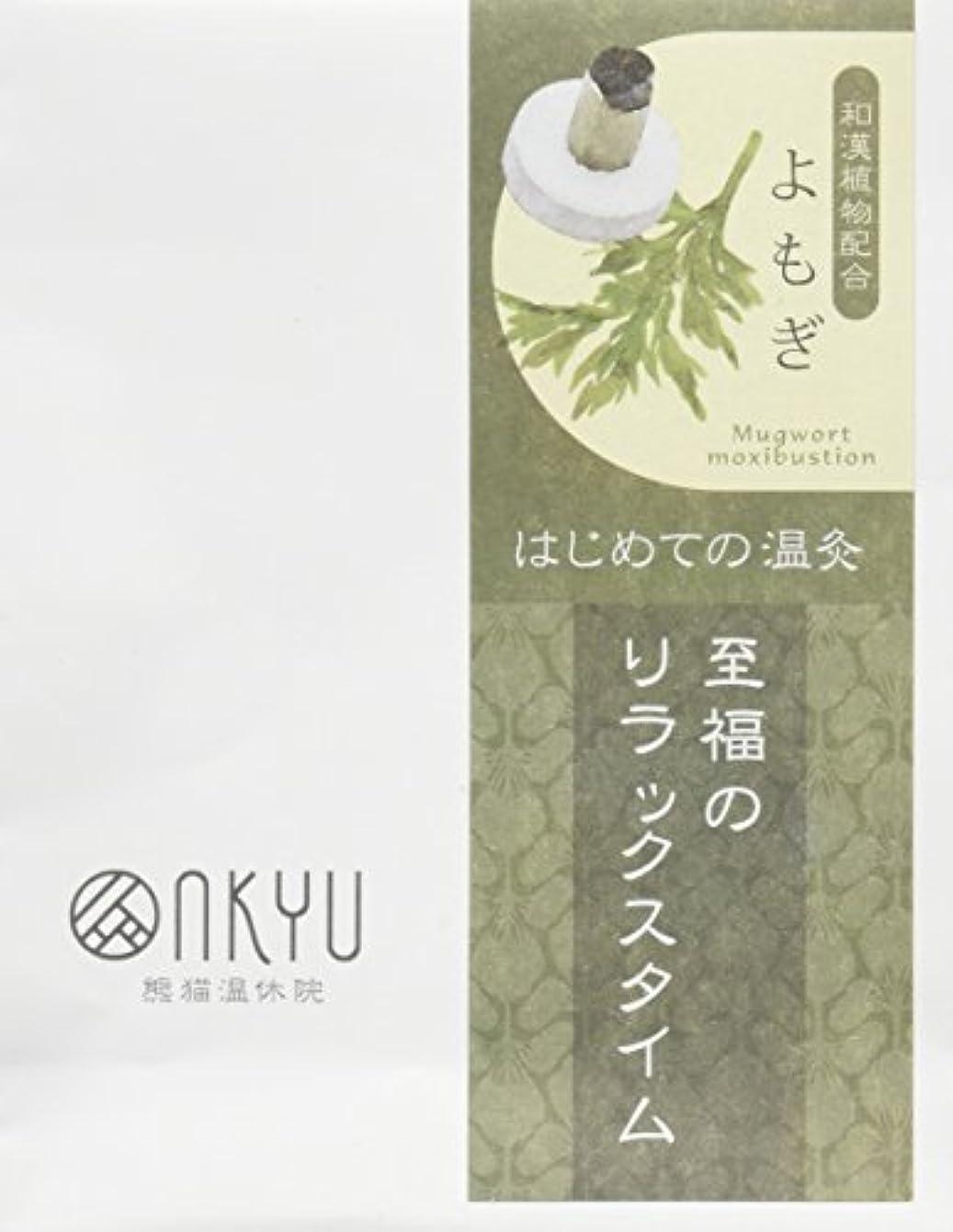 まさに達成最適和漢植物配合 温灸 よもぎの温灸10粒