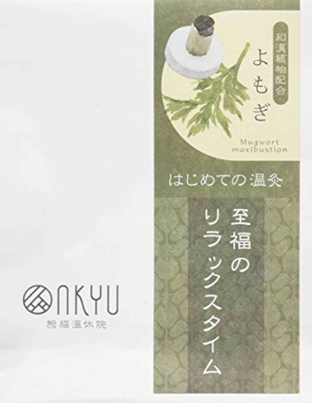 知り合い該当する暴力的な和漢植物配合 温灸 よもぎの温灸10粒
