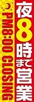 のぼり旗スタジオ のぼり旗 夜8時まで営業010 大サイズH2700mm×W900mm