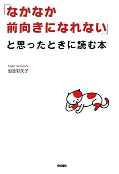 [恒吉 彩矢子]の「なかなか前向きになれない」と思ったときに読む本 (中経出版)