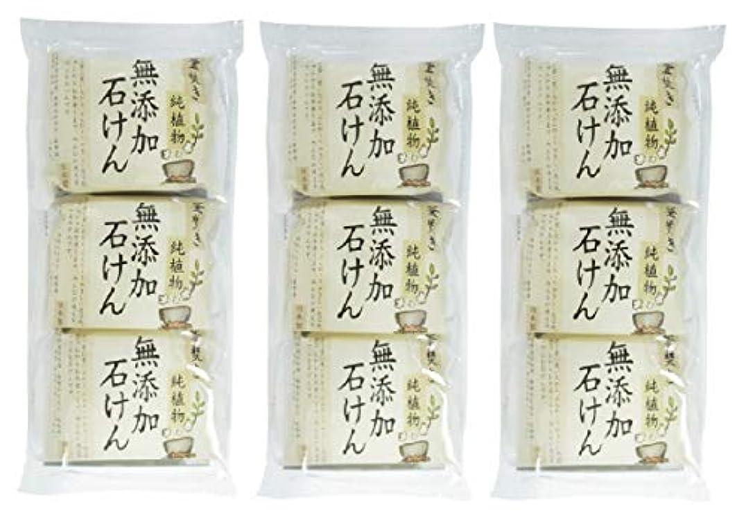 正気寮自動【セット品】釜炊き 純植物 無添加石けん 85g×3個 ×3P