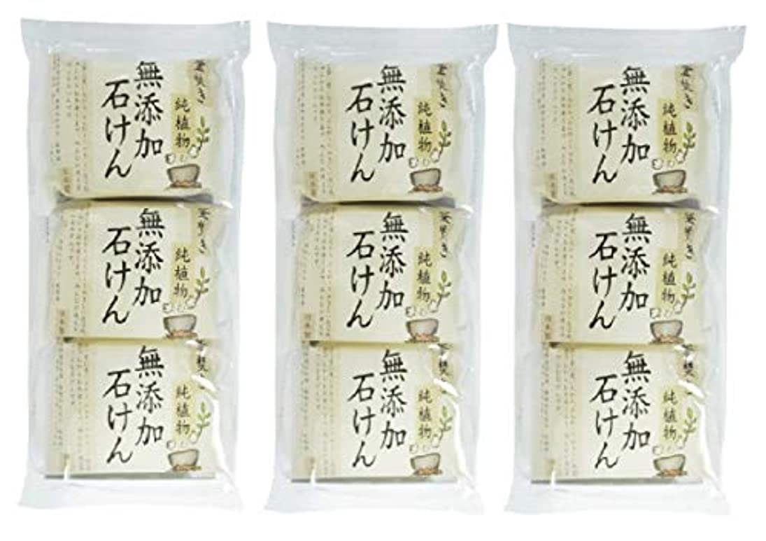 【セット品】釜炊き 純植物 無添加石けん 85g×3個 ×3P