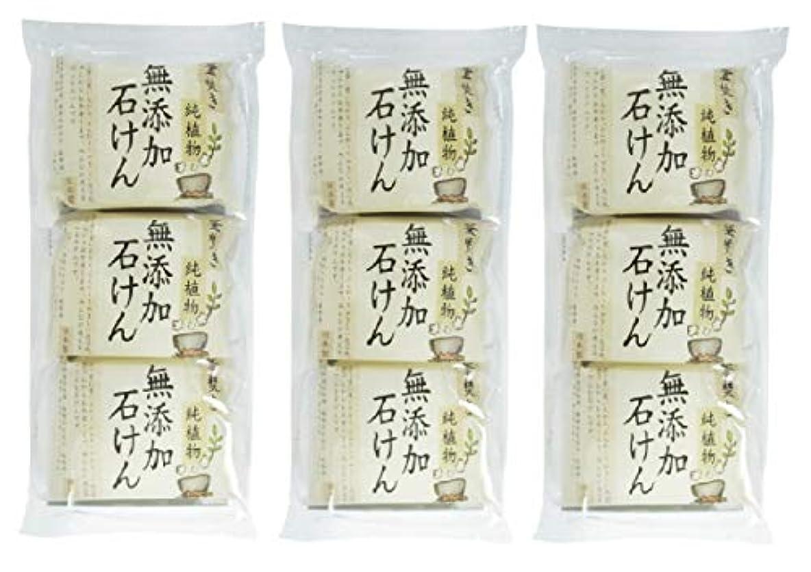 永久にしょっぱい知覚【セット品】釜炊き 純植物 無添加石けん 85g×3個 ×3P