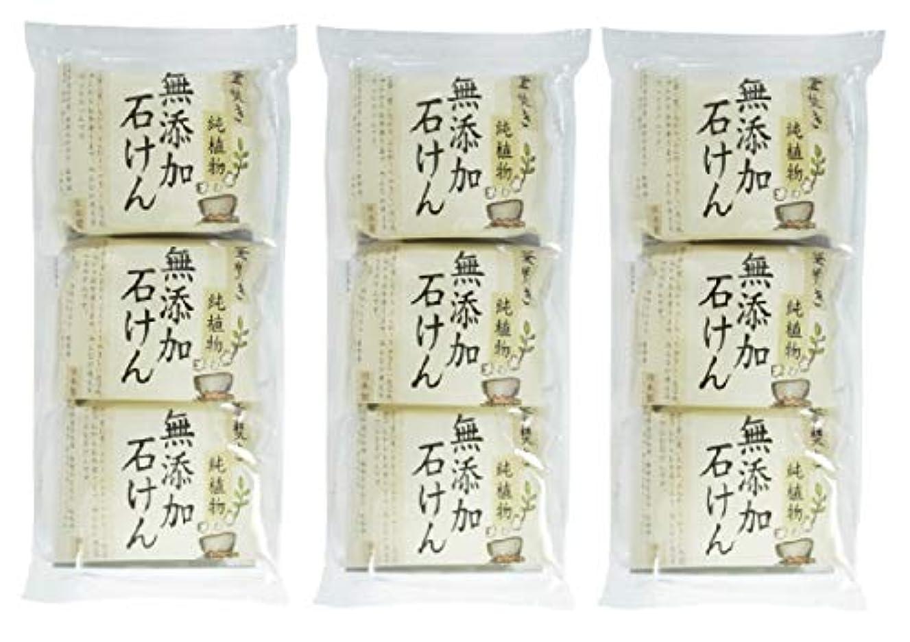 作る統合するマージン【セット品】釜炊き 純植物 無添加石けん 85g×3個 ×3P