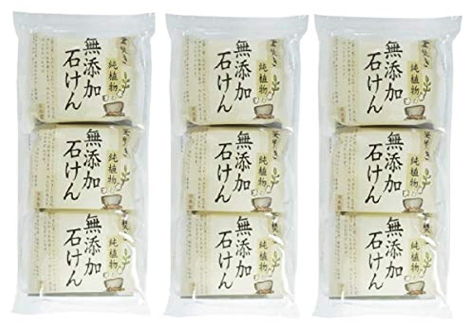 宣伝欺同行【セット品】釜炊き 純植物 無添加石けん 85g×3個 ×3P