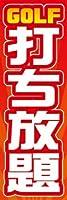 のぼり旗スタジオ のぼり旗 打ち放題004 通常サイズ H1800mm×W600mm
