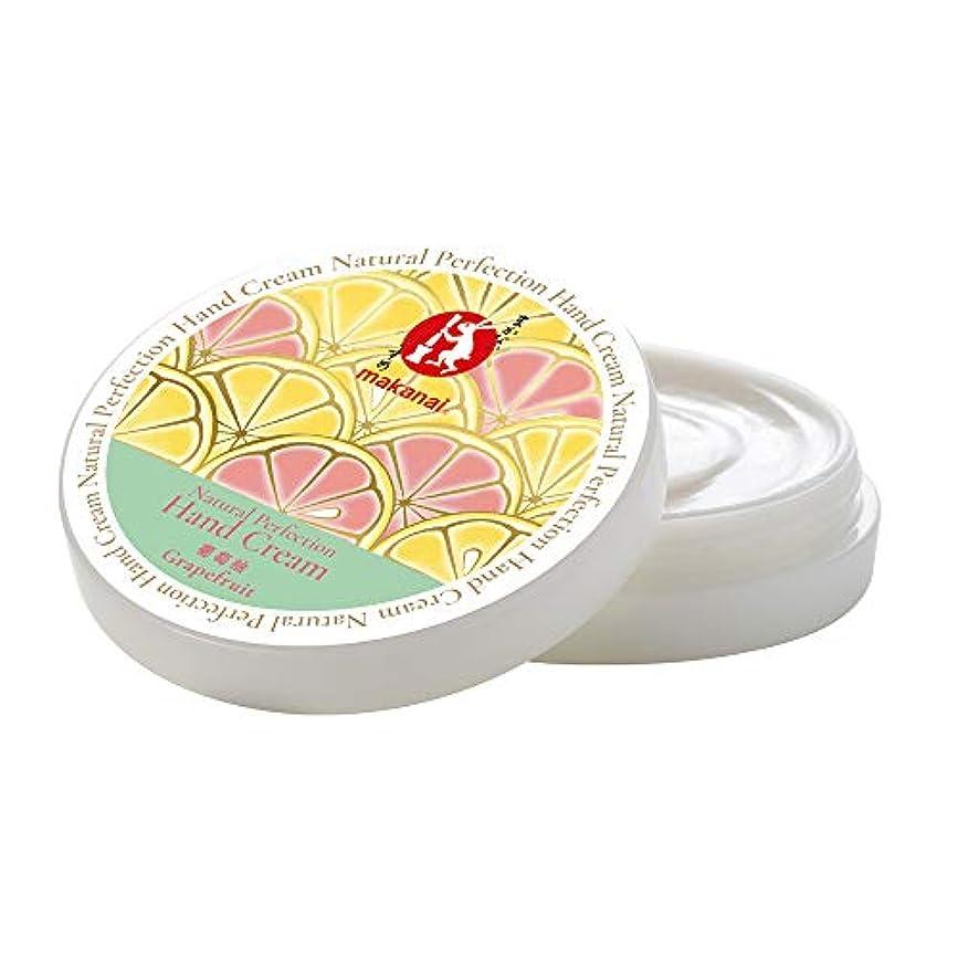 ダム曖昧なセンサーまかないこすめ 絶妙レシピのハンドクリーム(葡萄柚)30g