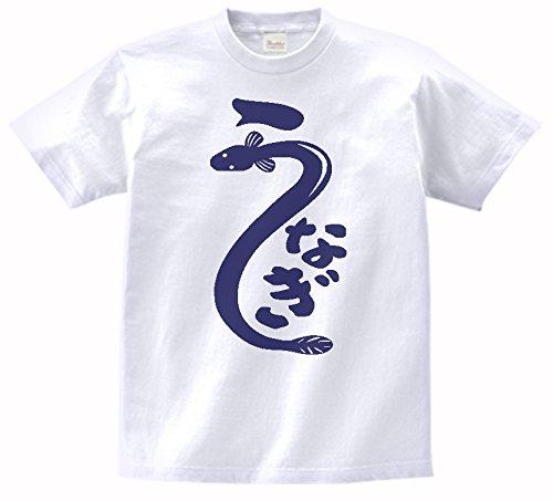 【ノーブランド品】 おもしろ パロディ Tシャツ なつかしい うなぎ 鰻 白 MLサイズ