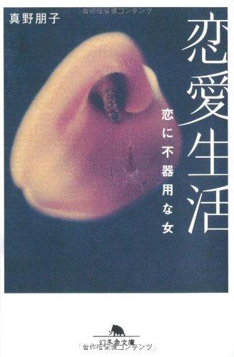 恋愛生活―恋に不器用な女 (幻冬舎文庫)の詳細を見る