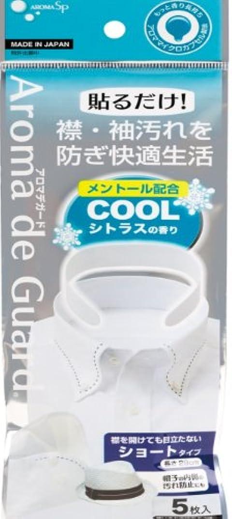 装置洗剤読むアロマデガード クールシトラスの香り 5枚入