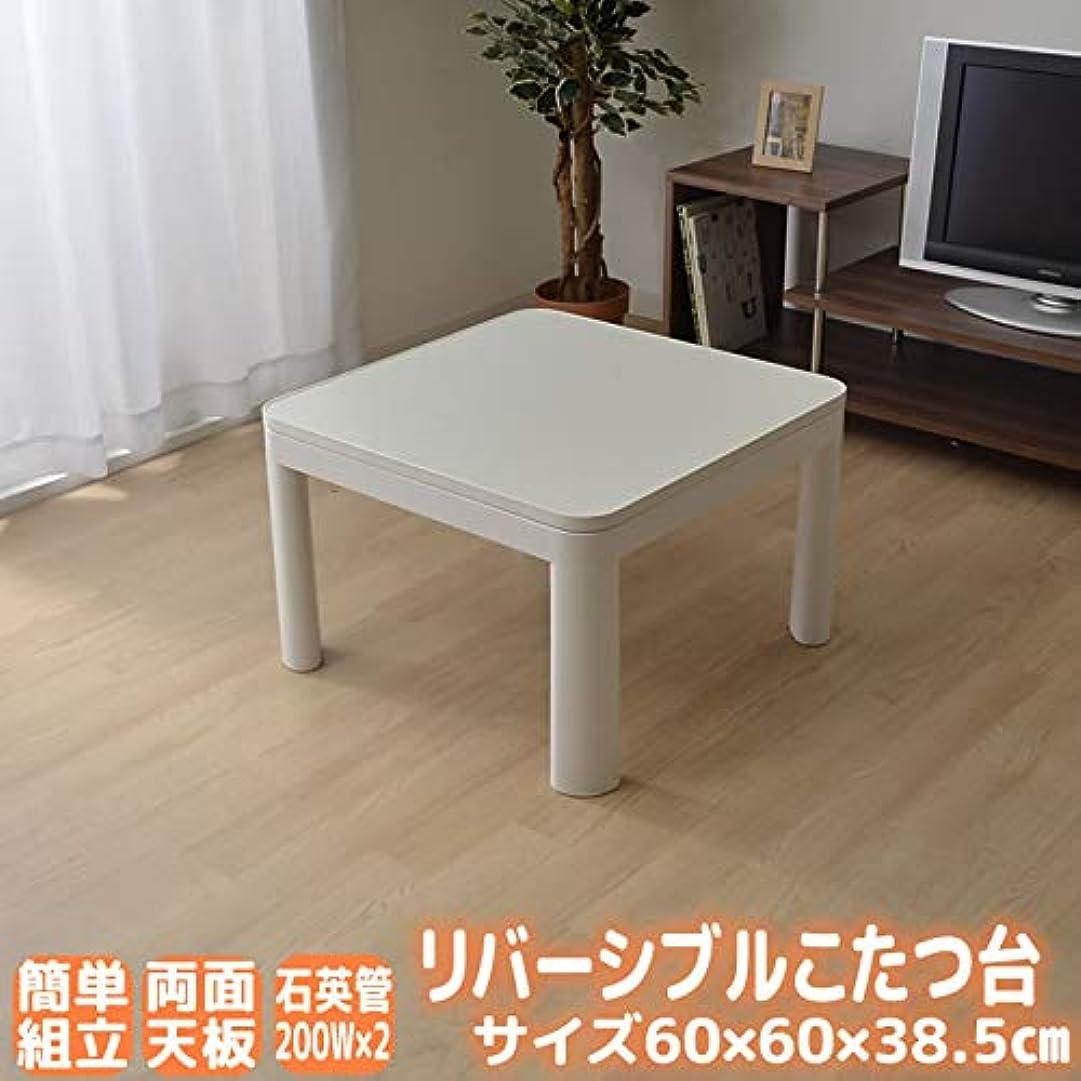 認識グローバルシエスタ「 カジュアルこたつ テーブル こたつ台 正方形(天板:リバーシブル仕様) 」 サイズ:60×60×高さ38.5cm カラー:ホワイト