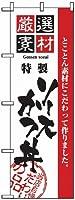 のぼり旗「厳選素材 ソースカツ丼」