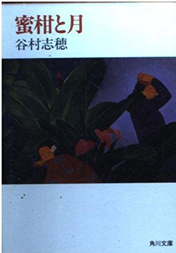 蜜柑と月 (角川文庫)の詳細を見る