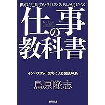 仕事の教科書【分冊版・9】 インバスケット思考による問題解決