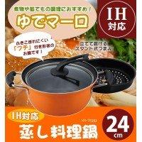 日用品雑貨 便利グッズ IH対応蒸し料理鍋24cm YR-7689