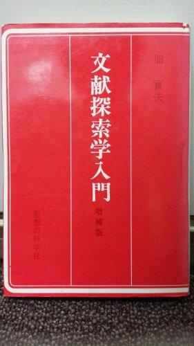 文献探索学入門 (1978年)