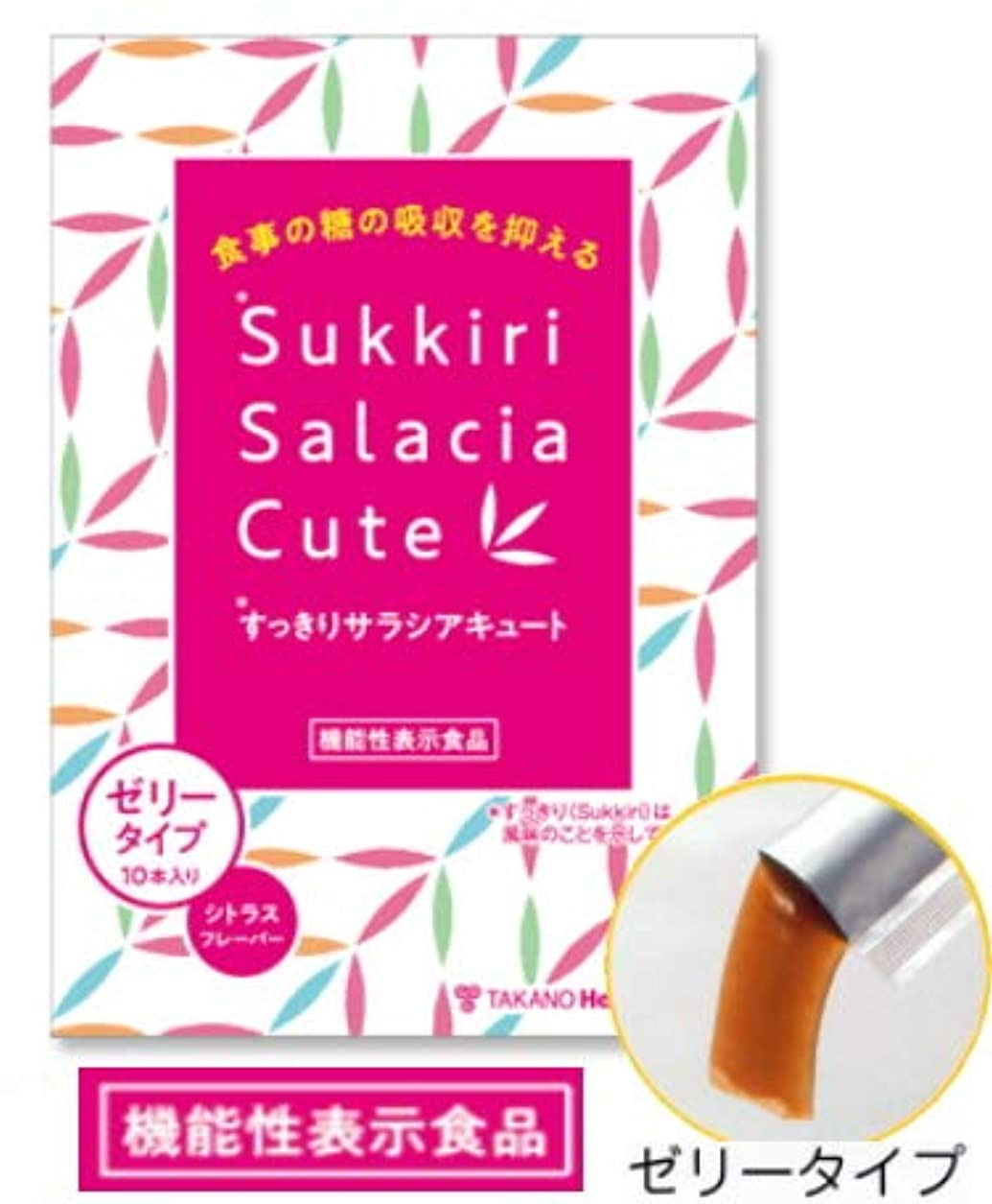 爆発畝間生命体食事の糖の吸収を抑える すっきり サラシア キュート ゼリーダイプ 10本入【機能性表示食品】
