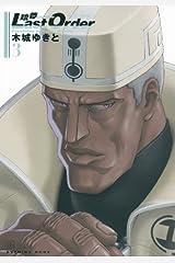 銃夢 Last Order NEW EDITION(3) (KCデラックス) コミック