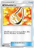 ポケモンカードゲーム/PK-SM7B-043 ぼうけんのカバン C