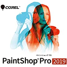 Corel PaintShop Pro 2019 ダウンロード|ダウンロード版