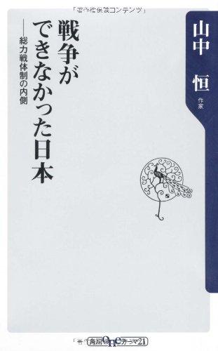 戦争ができなかった日本――総力戦体制の内側 (角川oneテーマ21)の詳細を見る