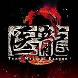 医龍 Team Medical Dragon 2 オリジナル・サウンドトラック