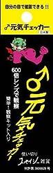 元気チェッカー(精子観察キット)
