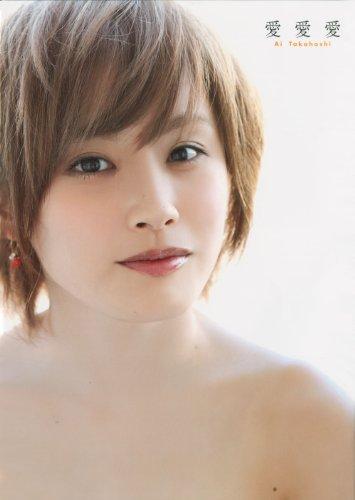 高橋愛 モーニング娘。ラスト写真集 『 愛愛愛 』