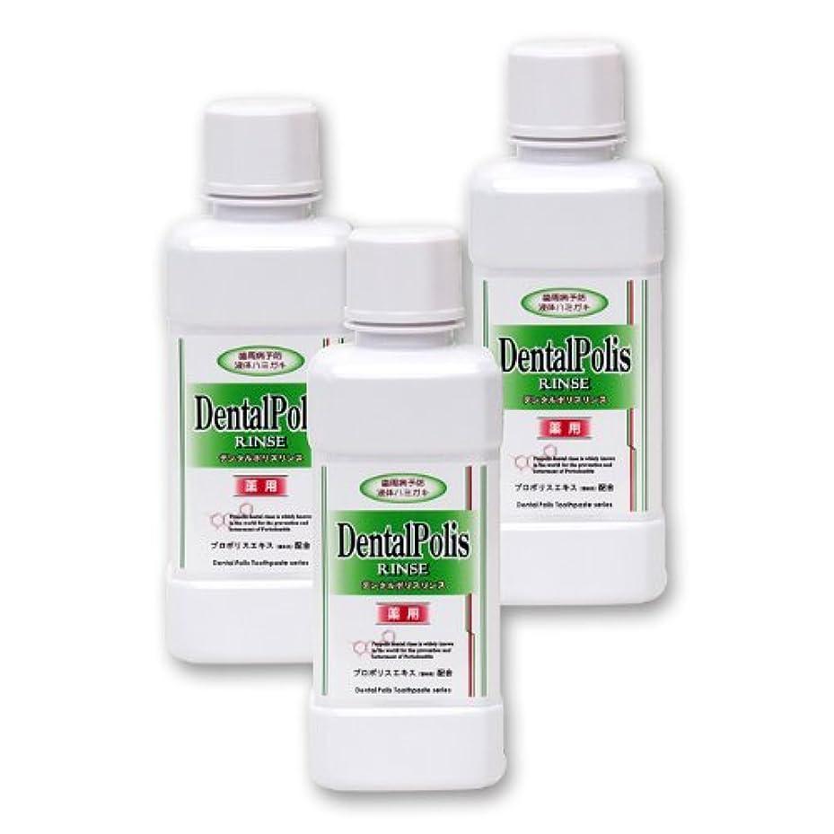 良い取り消す表面的な薬用プロポリス配合!液体ハミガキ【デンタルポリスリンス】3個セット