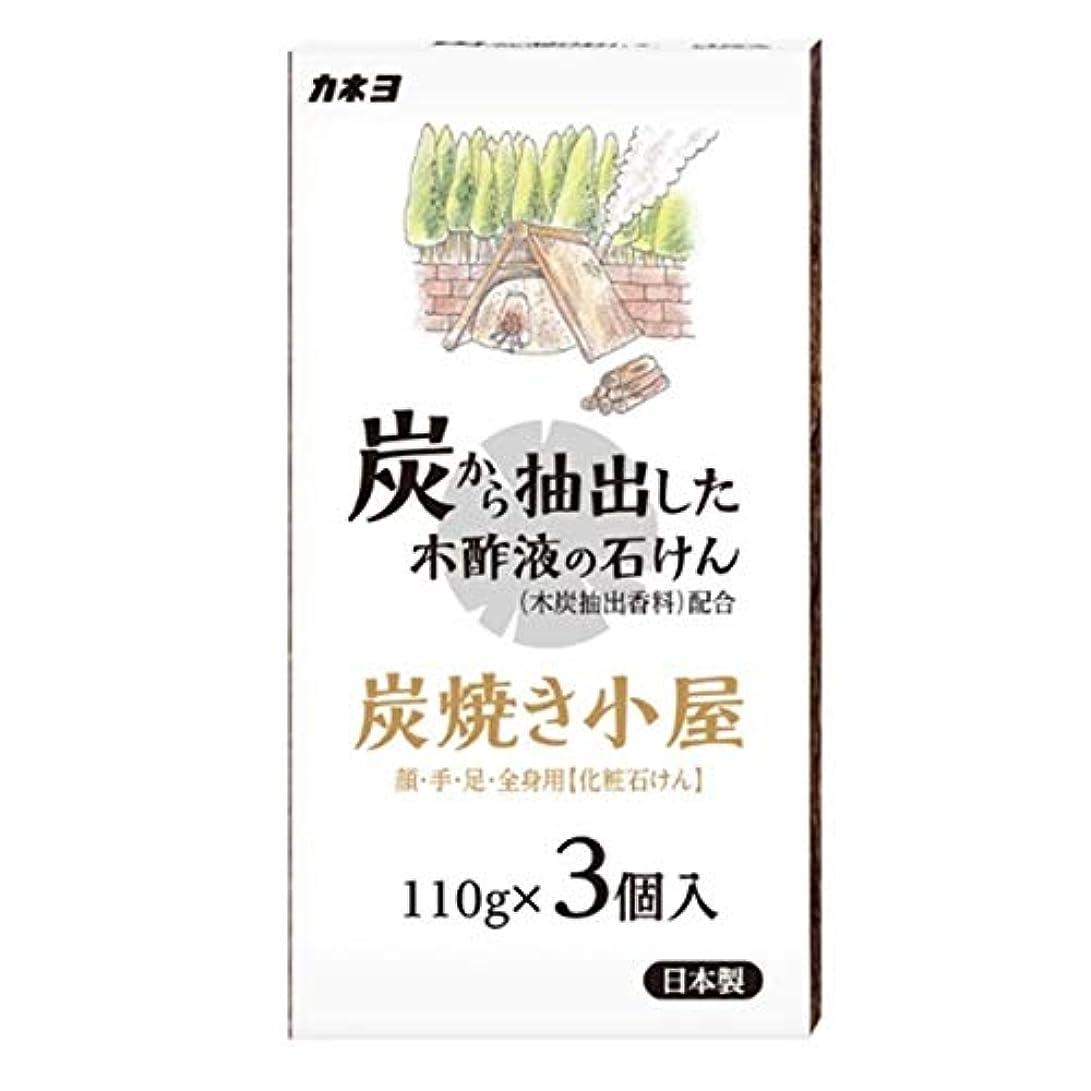 平和なミント可能性【ケース販売】 カネヨ石鹸 炭焼小屋 化粧石けん 110g×3個入 36箱