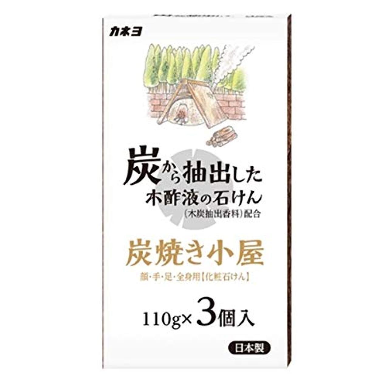 バスハンディ好意【ケース販売】 カネヨ石鹸 炭焼小屋 化粧石けん 110g×3個入 36箱