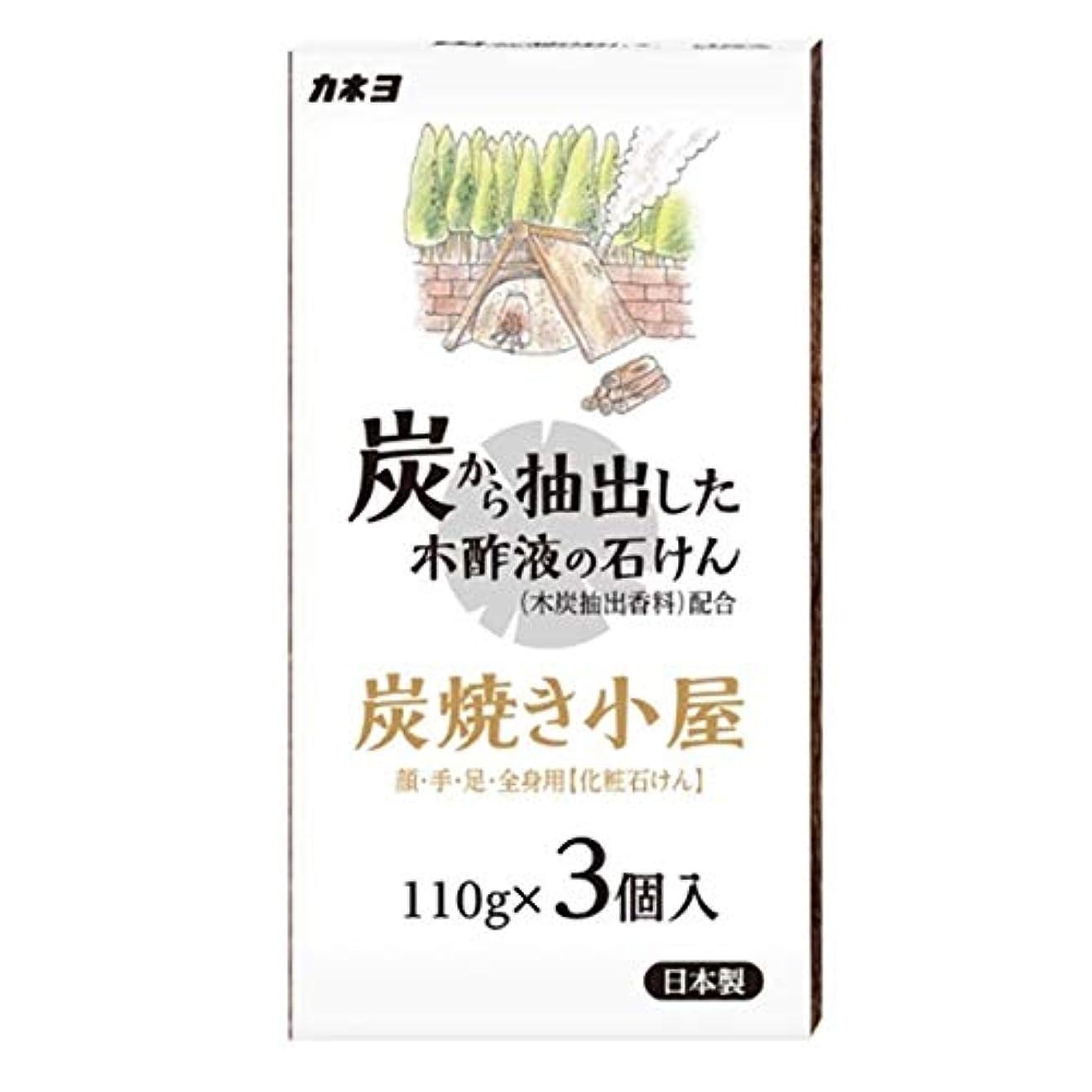 継続中インテリア抹消【ケース販売】 カネヨ石鹸 炭焼小屋 化粧石けん 110g×3個入 36箱
