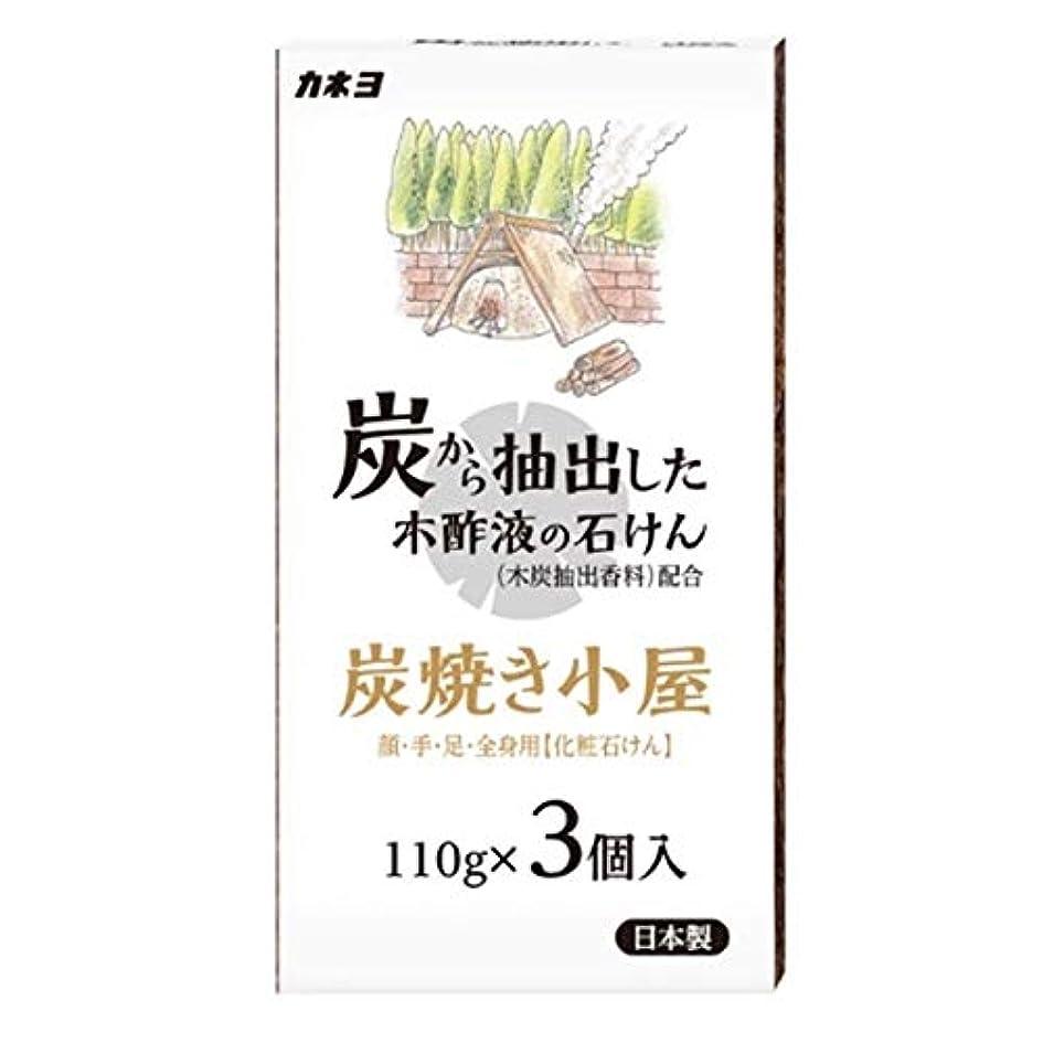 みすぼらしいクーポン縫い目【ケース販売】 カネヨ石鹸 炭焼小屋 化粧石けん 110g×3個入 36箱