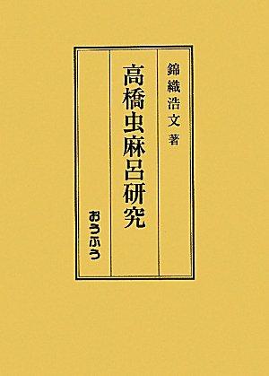 高橋虫麻呂研究
