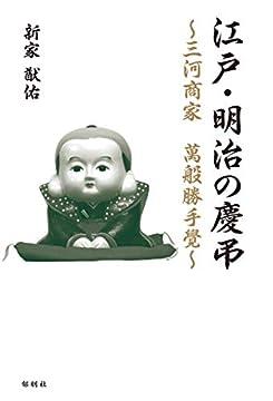 江戸・明治の慶弔 ~三河商家 萬般勝手覺~