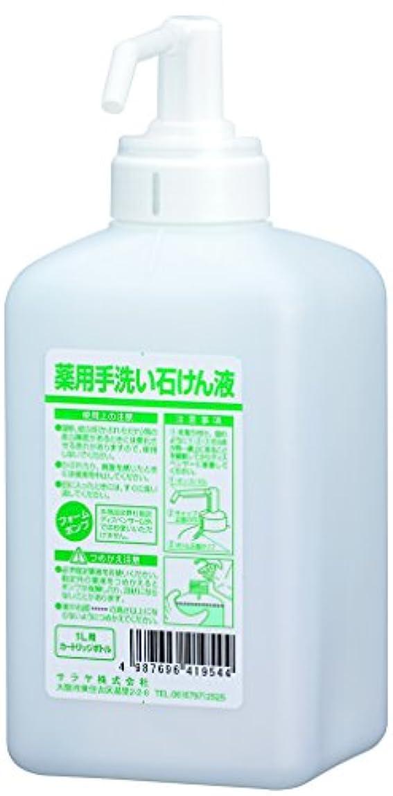 能力安西弱点サラヤ 石けん液用 ポンプ付 カートリッジボトル フォーム 1L