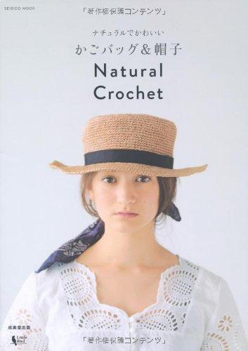 ナチュラルでかわいいかごバッグ&帽子 (SEIBIDO MOOK)の詳細を見る