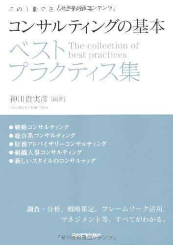 この1冊でさらにわかる コンサルティングの基本 ベストプラクティス集