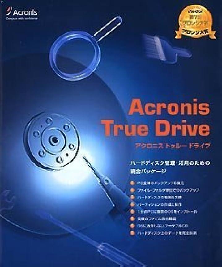 不完全なドック確認Acronis True Drive
