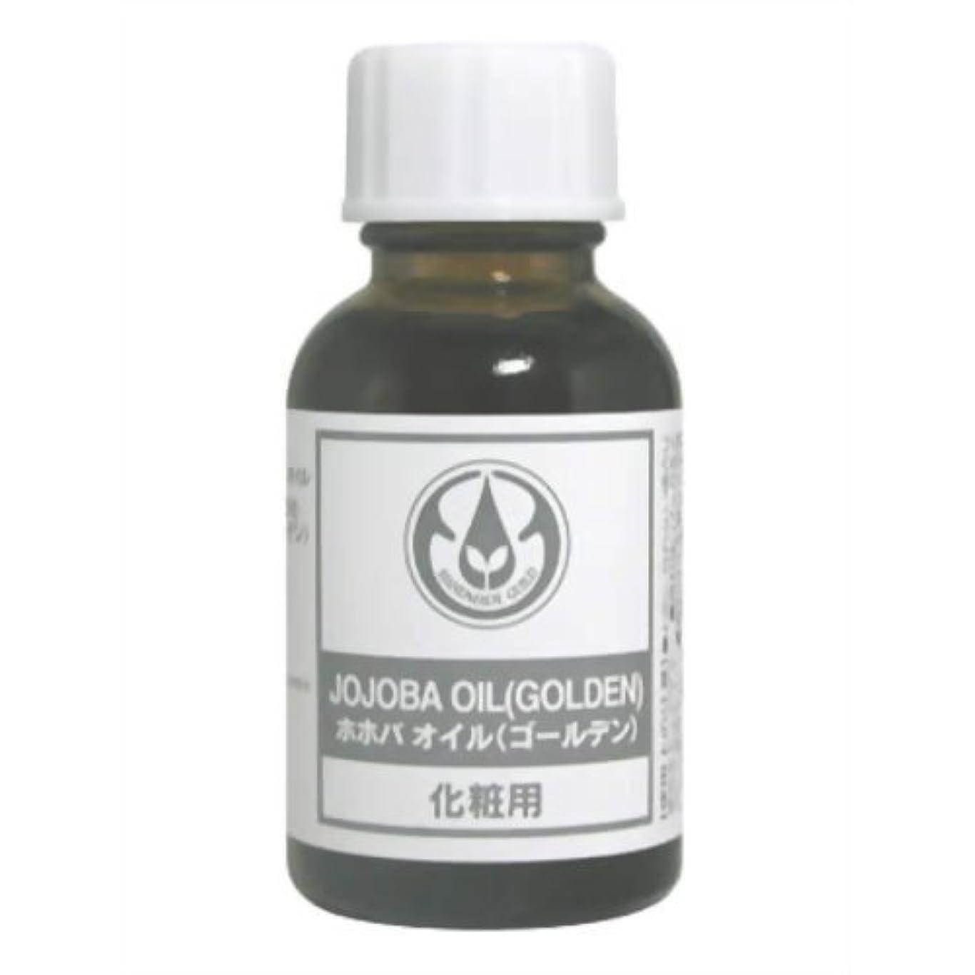 製油所無意識軽食ホホバ(ゴールデン)25ml◆