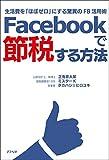 Facebookで節税する方法;生活費を「ほぼゼロ」にする驚異のFB活用術