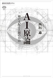 AI原論 神の支配と人間の自由 (講談社選書メチエ)