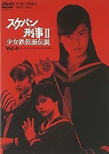 スケバン刑事II 少女鉄仮面伝説 VOL.4 [DVD]