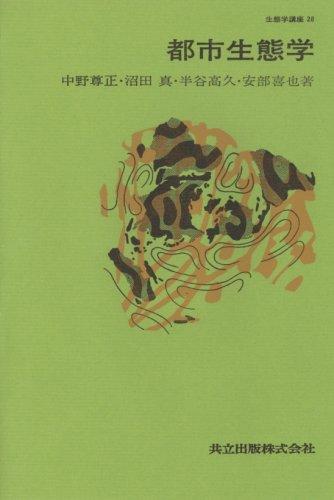 生態学講座〈28〉都市生態学 (1974年)