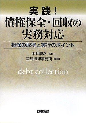 実践! 債権保全・回収の実務対応―担保の取得と実行のポイントの詳細を見る