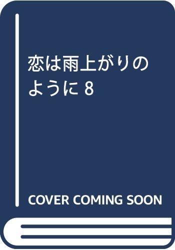 恋は雨上がりのように 8 (ビッグ コミックス)